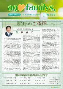 ag♡familys, NO.165 2020年1月号