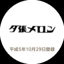 平成5年10月29日登録