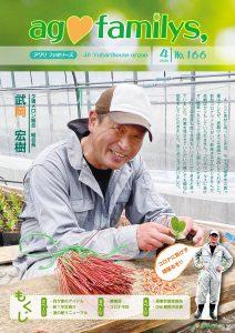 ag♡familys, NO.166 2020年4月号