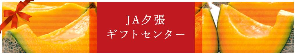 JA夕張ギフトセンター